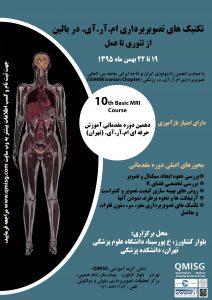 basic-poster-bahman95-color2