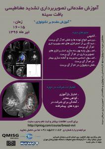 breastMRI