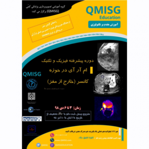 Advanced Cancer MRI Courses