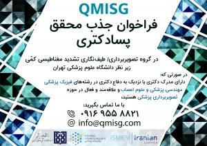 فراخوان جذب محقق پسادکتری در گروه تصویربرداری/ طیف نگاری تشدید مغناطیسی کمّی(QMISG) زیر نظر دانشگاه علوم پزشکی تهران