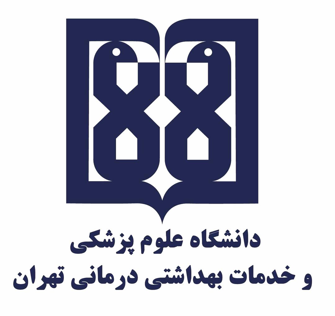 دانشگاه علوم پزشکی و خدمات بهداشتی درمانی تهرانن